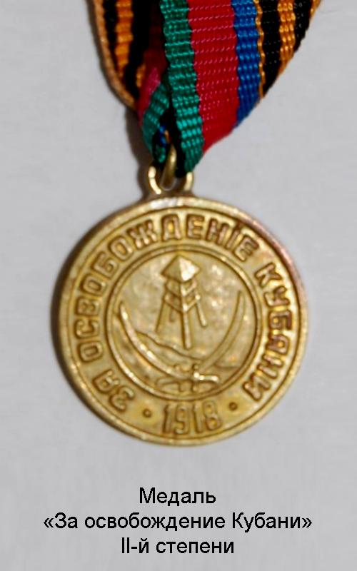 1-14 Медаль «За освобождение Кубани» II-й степени