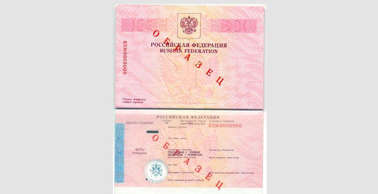 Бланк российского загранпаспорта старого образца. Постепенно такие паспорта стали выдавать все стран