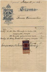 1906 год. Счет из типографии П.С. Феокритова. Саратов.