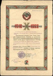 1928 г. Грамота Рабоче-крестьянской Красной армии о награждении револьвером «Маузер» с надписью «Стойкому защитнику Пролетарской революции от РВС СССР»