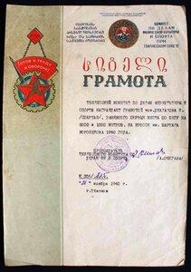 1940 г. Грамота Тбилисского комитета по делам физкультуры и спорта