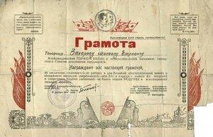 1944г. Грамота
