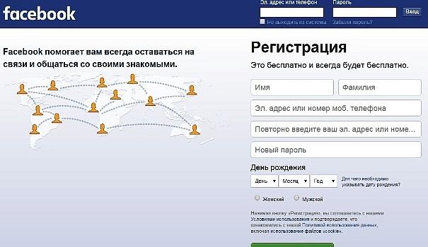Найдена уязвимость соцсети фейсбук