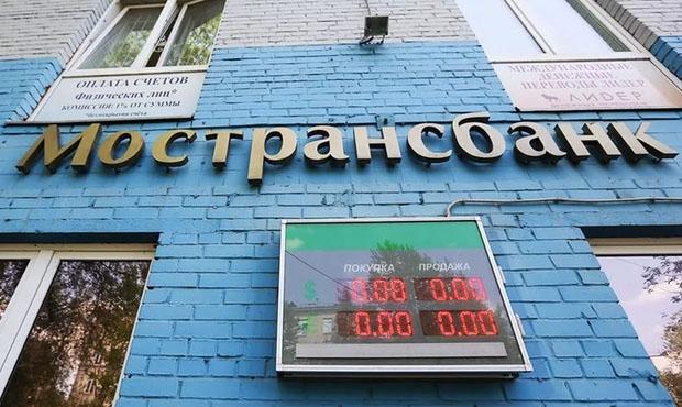 Вотношении управляющих Мострансбанка возбуждено дело охищении средств вкладчиков