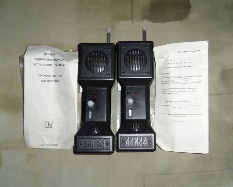 Мечтали о «Уоки-Токи»? А между тем, кому-то повезло иметь вот такую вот игрушку. «Алиса» — малогабаритная радиостанция, предназначенная для детей от 8 лет. Радиосвязь до 120 метров. Выпускали с 1992 года в Санкт-Петербурге