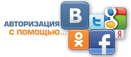 авторизация на сайте с помощью социальных сетей
