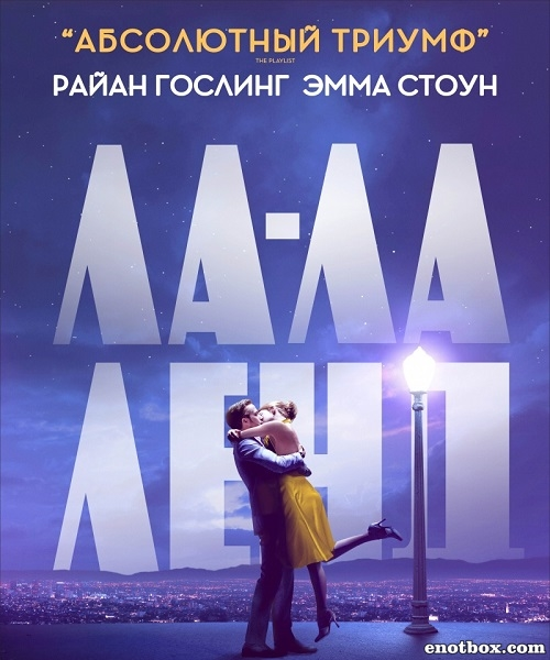 Ла-Ла Ленд / La La Land (2016/DVDScr)