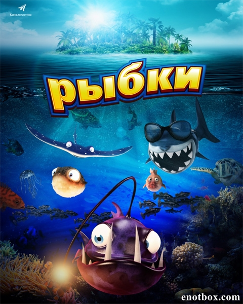 Рыбки / Fishtales (2016/WEB-DL/WEB-DLRip)