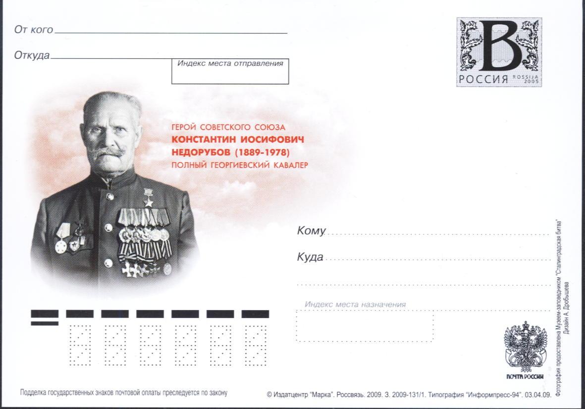 25.Почтовая карточка с Недорубовым.jpg