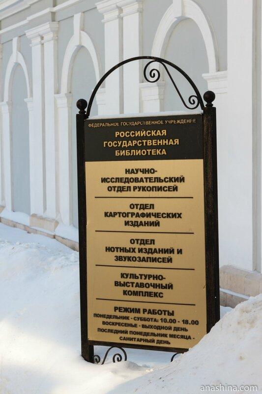 Информационный стенд, дом Пашкова