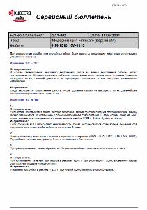 service - Инструкции (Service Manual, UM, PC) фирмы Mita Kyocera 0_137edc_193ade2_orig