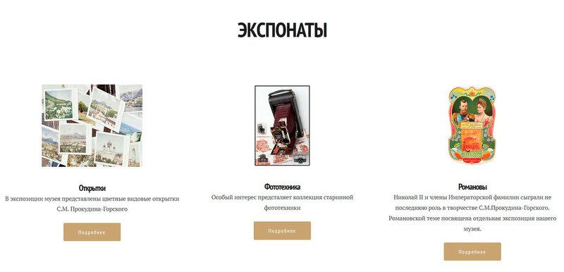 Музей Прокудина-Горского2.jpg