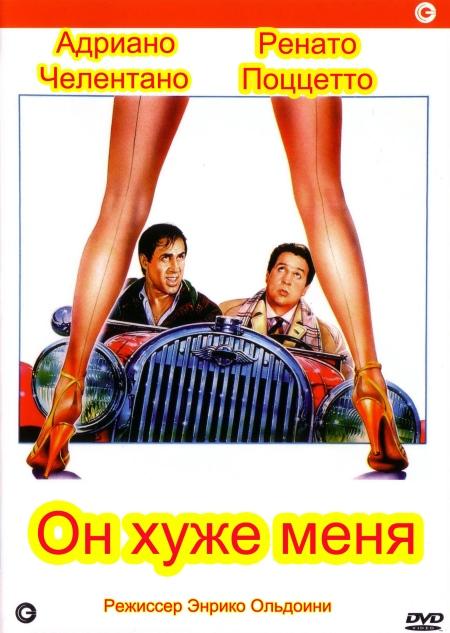 Он хуже меня (Невероятные приключения Леонардо и Лучано) / Lui е peggio di me (1985) DVDRip