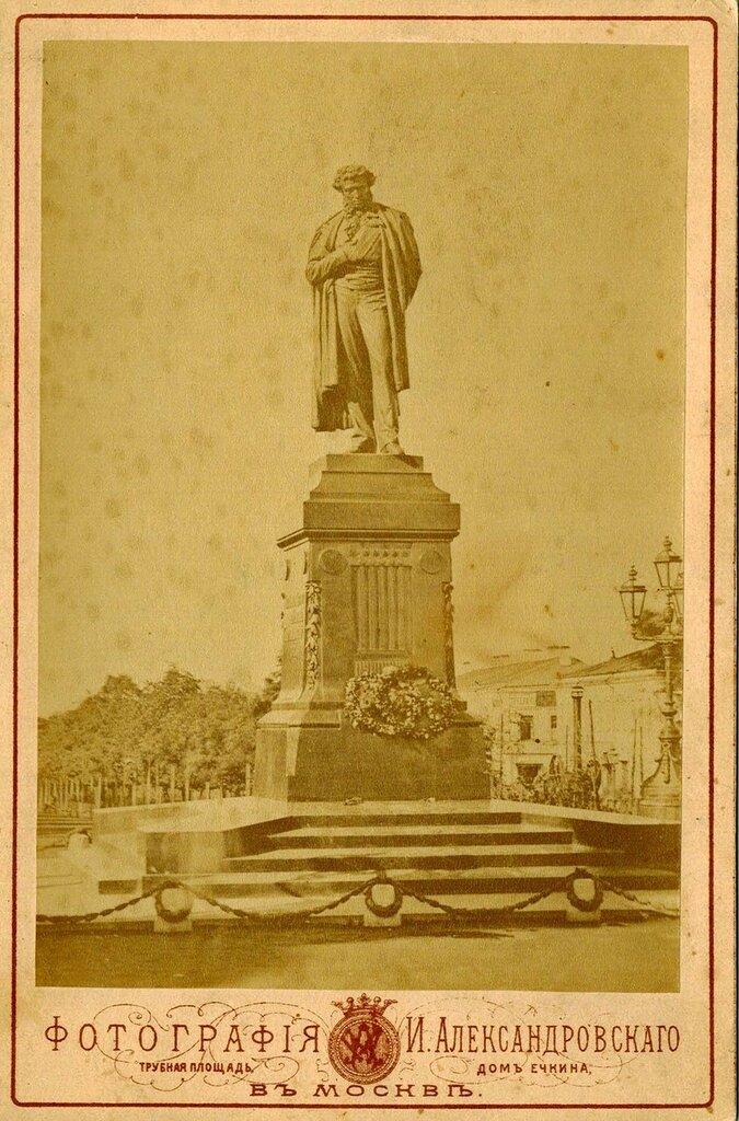 89279 Тверской бульвар 1880.jpg