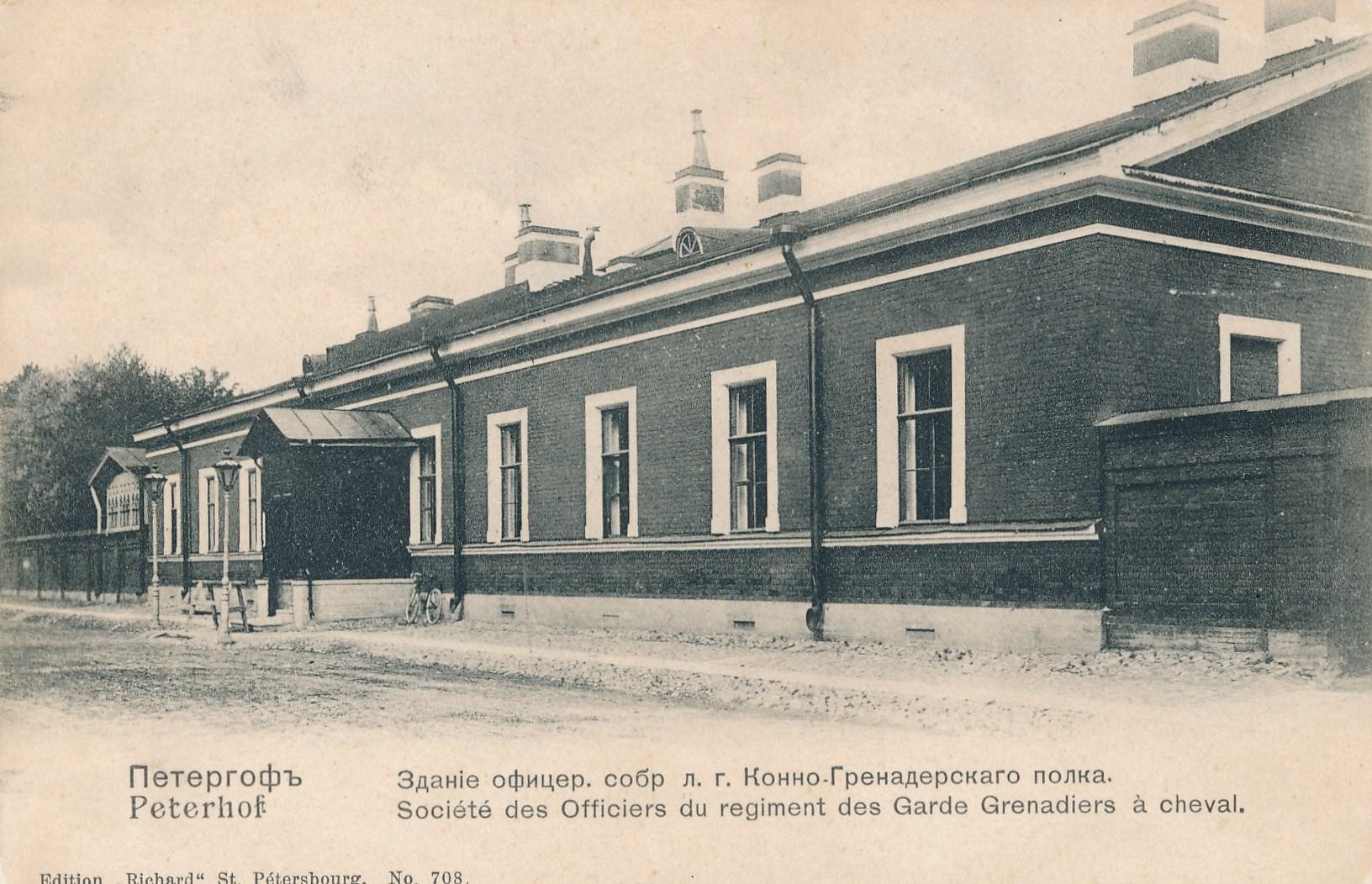 Здание офицерского собрания лейб-гвардии Конно-Гренадерского полка
