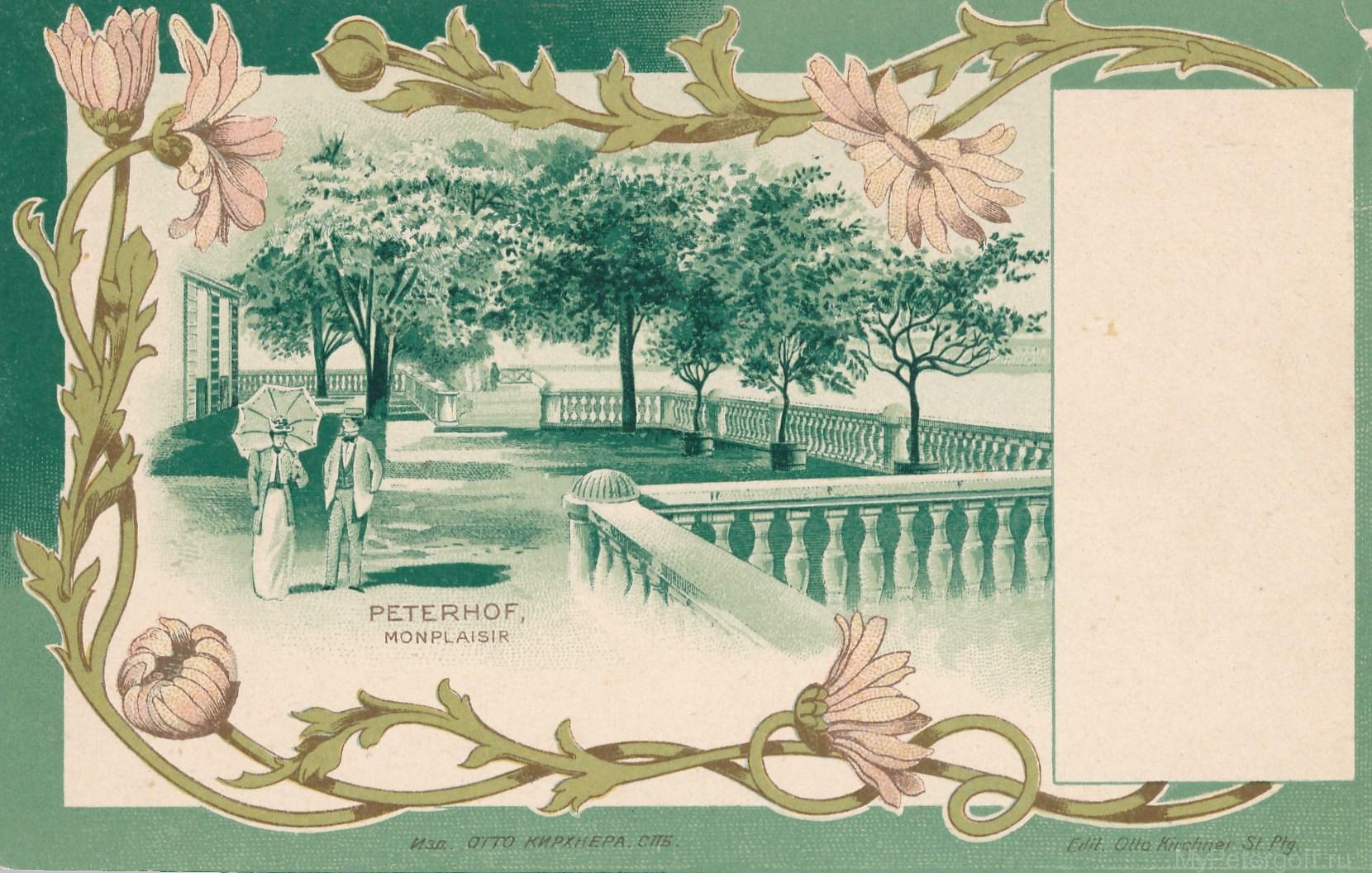 Сад «Монплезир»