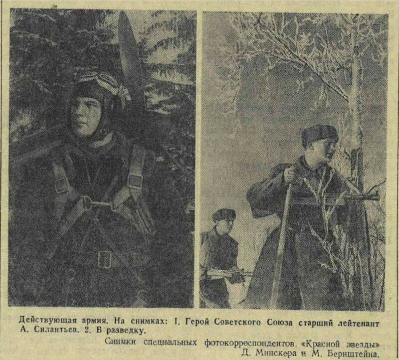 Красная звезда, 24 декабря 1941 года
