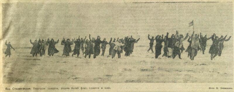 Сталинградская битва, сталинградская наука, битва за Сталинград, пленные немцы, военнопленные, пленные немцы
