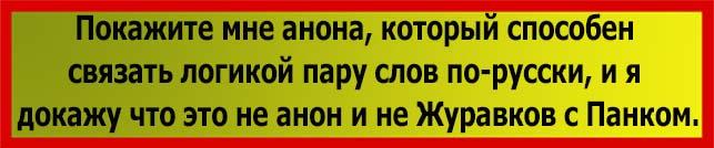 Покажите мне анона, который способен связать логикой пару слов по-русски. таблички
