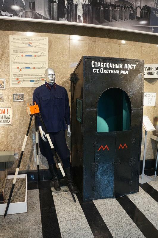 Центр профориентации московского метрополитена