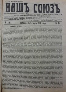 "Раненбургская газета ""Наш Союз"". №2, 31-е марта 1917 года."