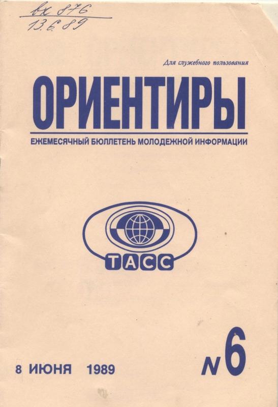 Ориентиры_1989-1.jpg