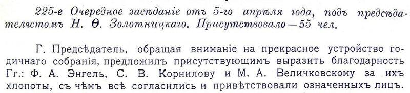 29. 1913 № 6, с.1475.JPG
