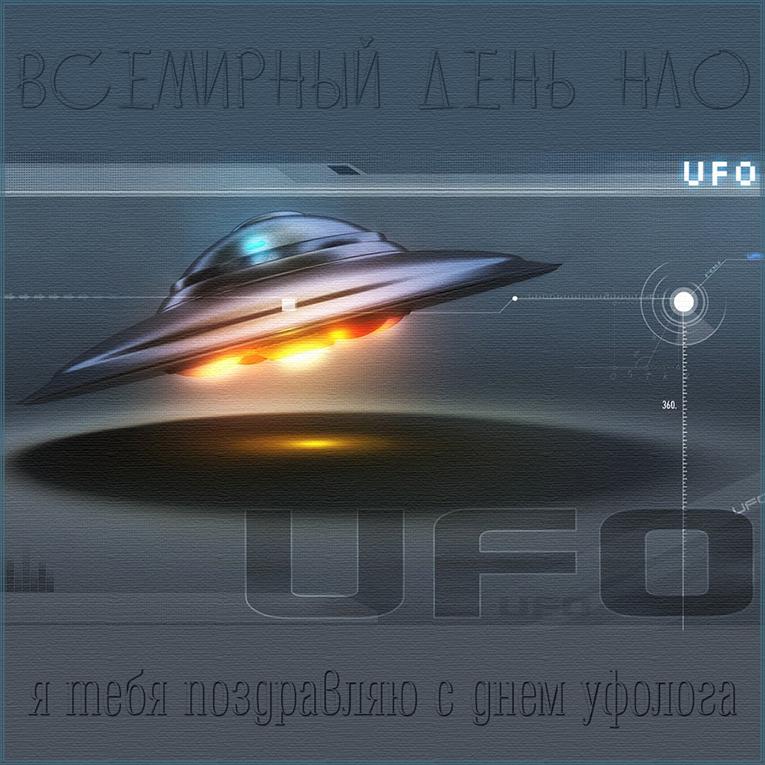 Открытки с Всемирным днём НЛО. День Уфолога. Освещенная тарелка