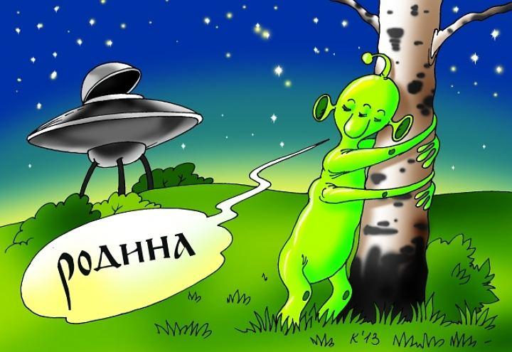 Открытки с Всемирным днём НЛО. Инопланетянин обнял березу! Родина!