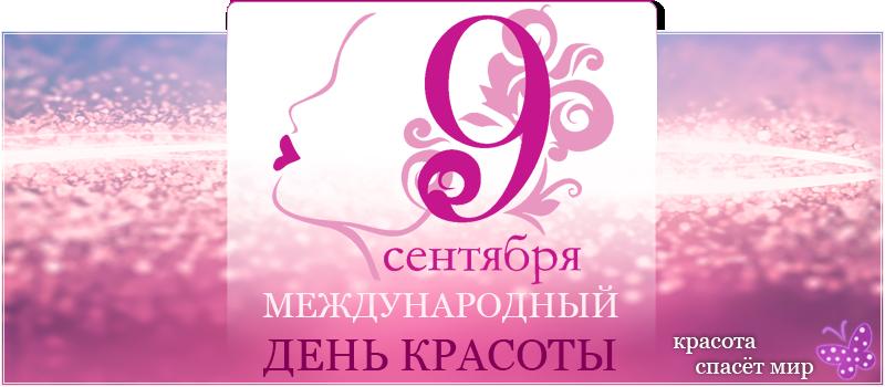 Международный день красоты - 9 сентября. Красота спасет мир