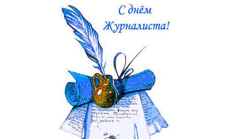 Международный день солидарности журналистов!