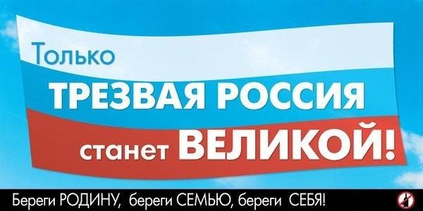 День трезвости в России. Будем Великой Россией!