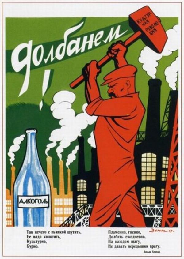 День трезвости в России. Советский антиалкогольный плакат
