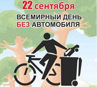 Открытки. Всемирный день без автомобиля! Поздравляю