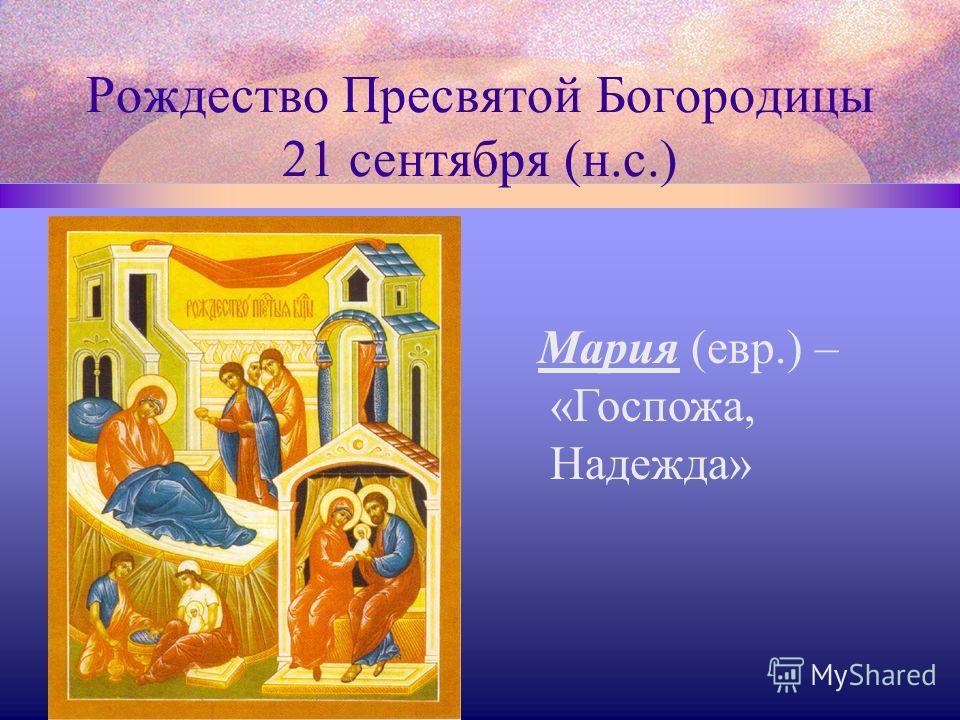 С праздником Рождества Пресвятой Богородицы! Поздравляю!