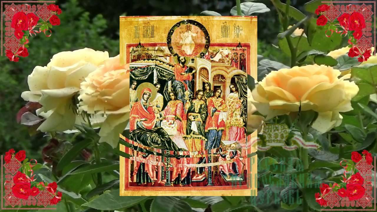 С праздником Рождество Пресвятой Богородицы. Мира и добра вам! открытки фото рисунки картинки поздравления