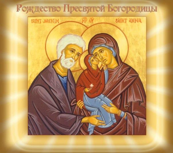 С праздником Рождество Пресвятой Богородицы. Открытка открытки фото рисунки картинки поздравления