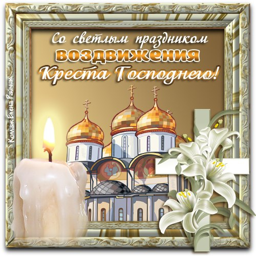 27 сентября Воздвижение Креста Господня. Хранит нас Господь