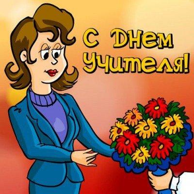 Цветы учителю! День учителя открытки фото рисунки картинки поздравления