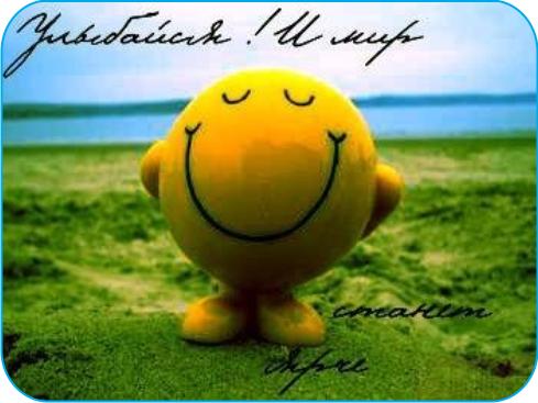 Международный день улыбки. Улыбнись и мир станет ярче!