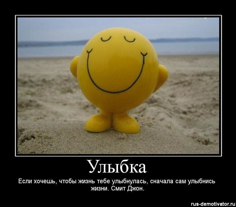 С Днем улыбки! Смайлик на берегу моря улыбается