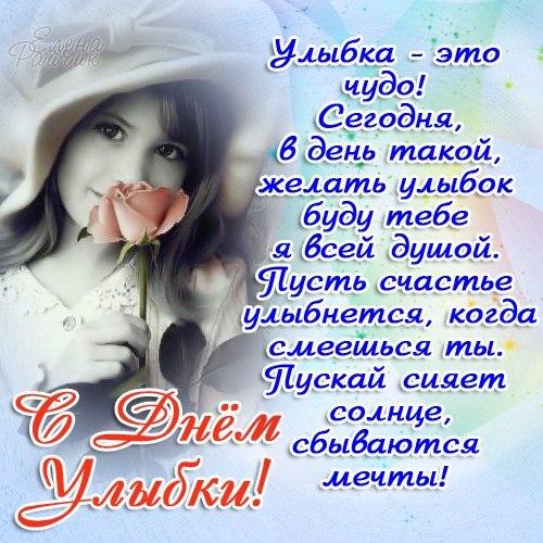 С Днем улыбки! Улыбка - это чудо открытки фото рисунки картинки поздравления