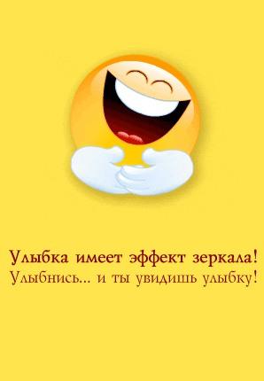 С Днем улыбки! Улыбка имеет эффект зеркала открытки фото рисунки картинки поздравления