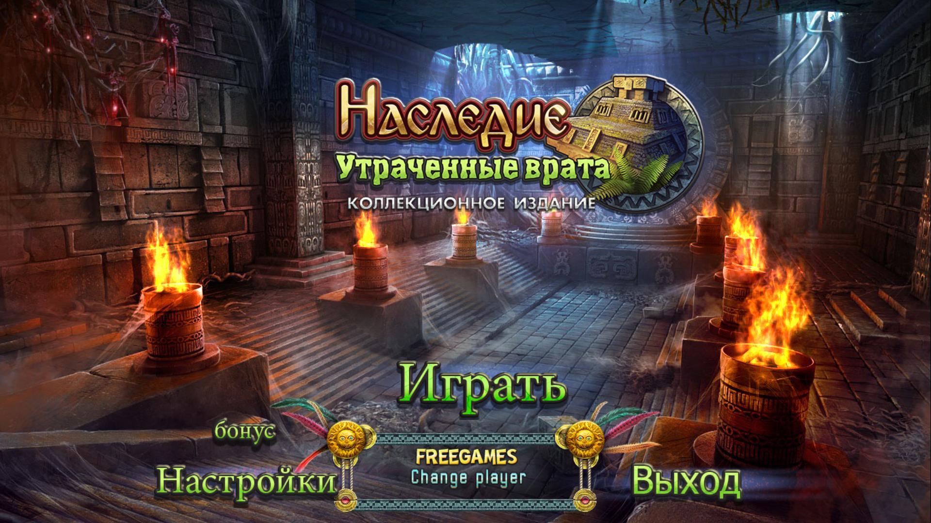 Наследие: Утраченные врата. Коллекционное издание | The Legacy: Forgotten Gates CE (Rus)
