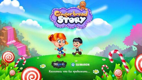 Пряничная История | Gingerbread Story Multi (Rus)