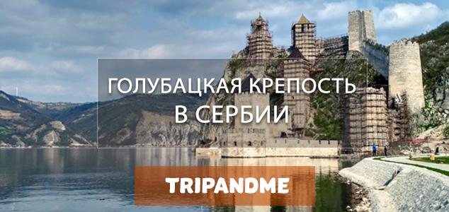 Крепость у города Голубац в Сербии