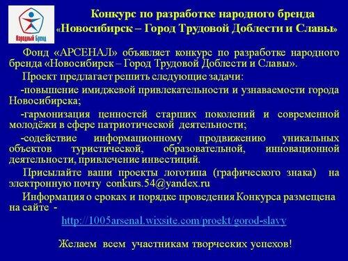 Объявление_2_Конкурс по разработке народного бренда Новосибирск.jpg