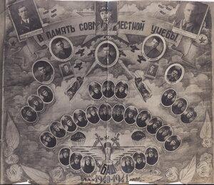 Б.А.Ш. 1941 г.