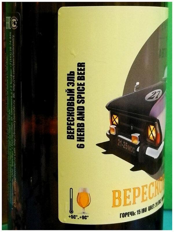 Beersfan Вересковый Эль