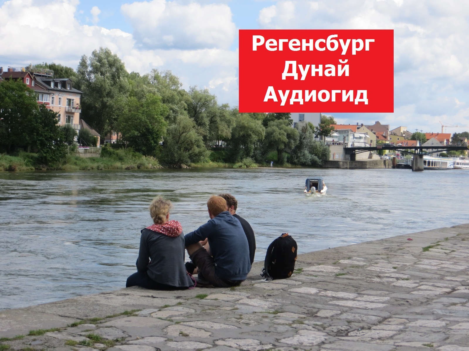 Аудиогид по Регенсбургу. Набережная Дуная. Слушайте на русском языке